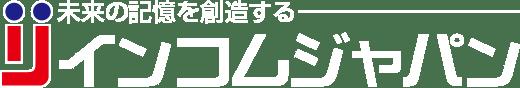 株式会社インコムジャパン